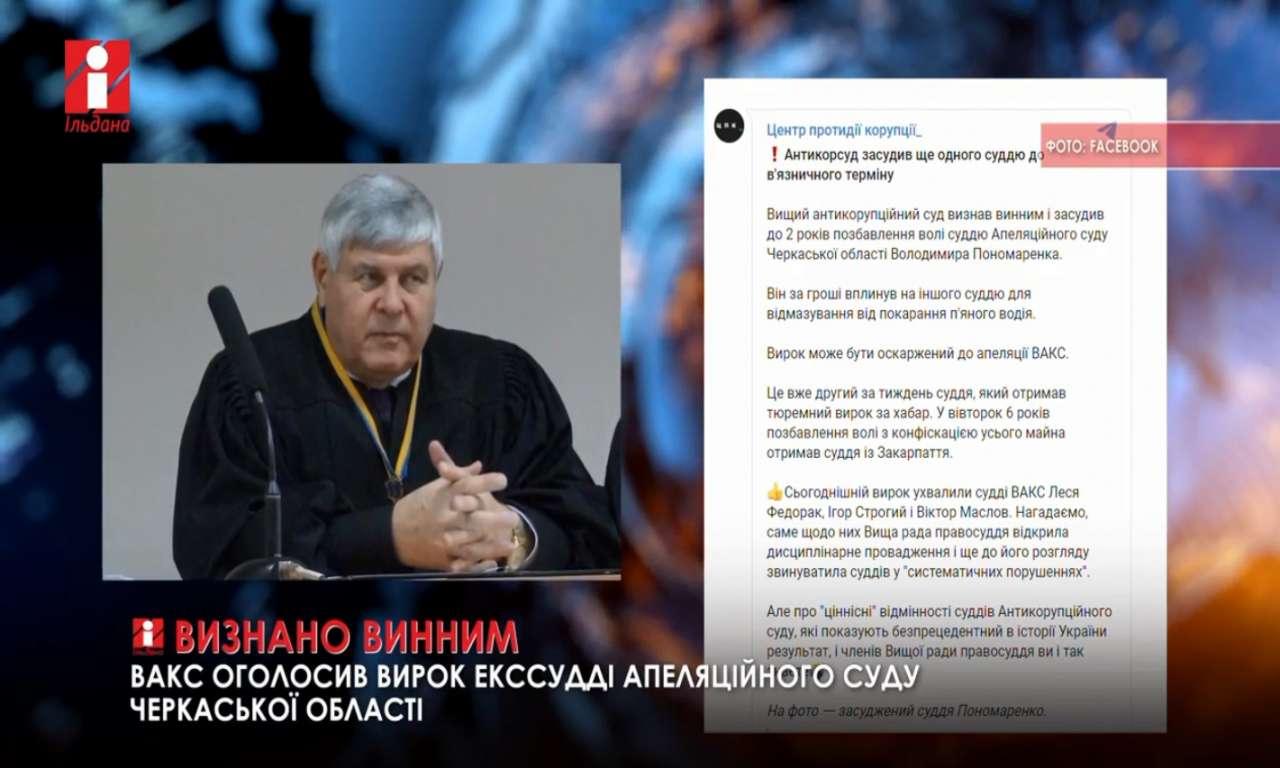 Суддю Апеляційного суду Черкаської області визнано винним у корупції (ВІДЕО)
