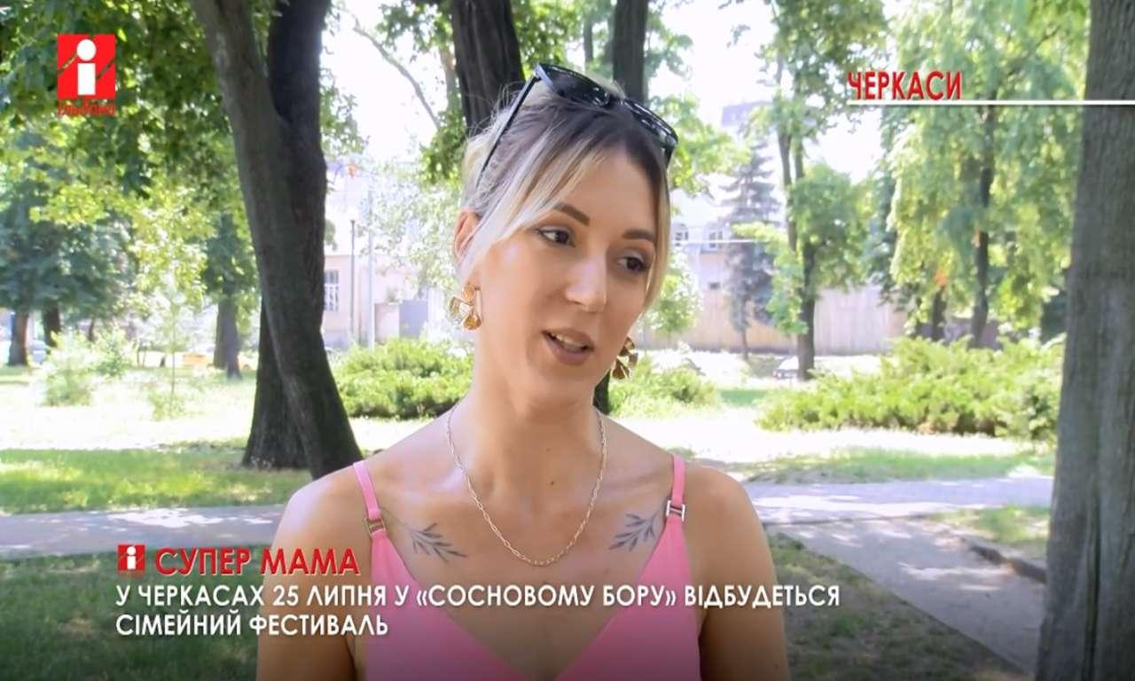 Серед черкаських матусь шукатимуть найкращу на конкурсі «Я – супер мама» (ВІДЕО)