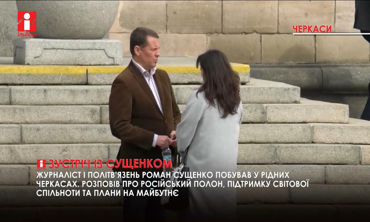 Журналіст і політв'язень Кремля Роман Сущенко дав прес-конференцію у Черкасах (ВІДЕО)