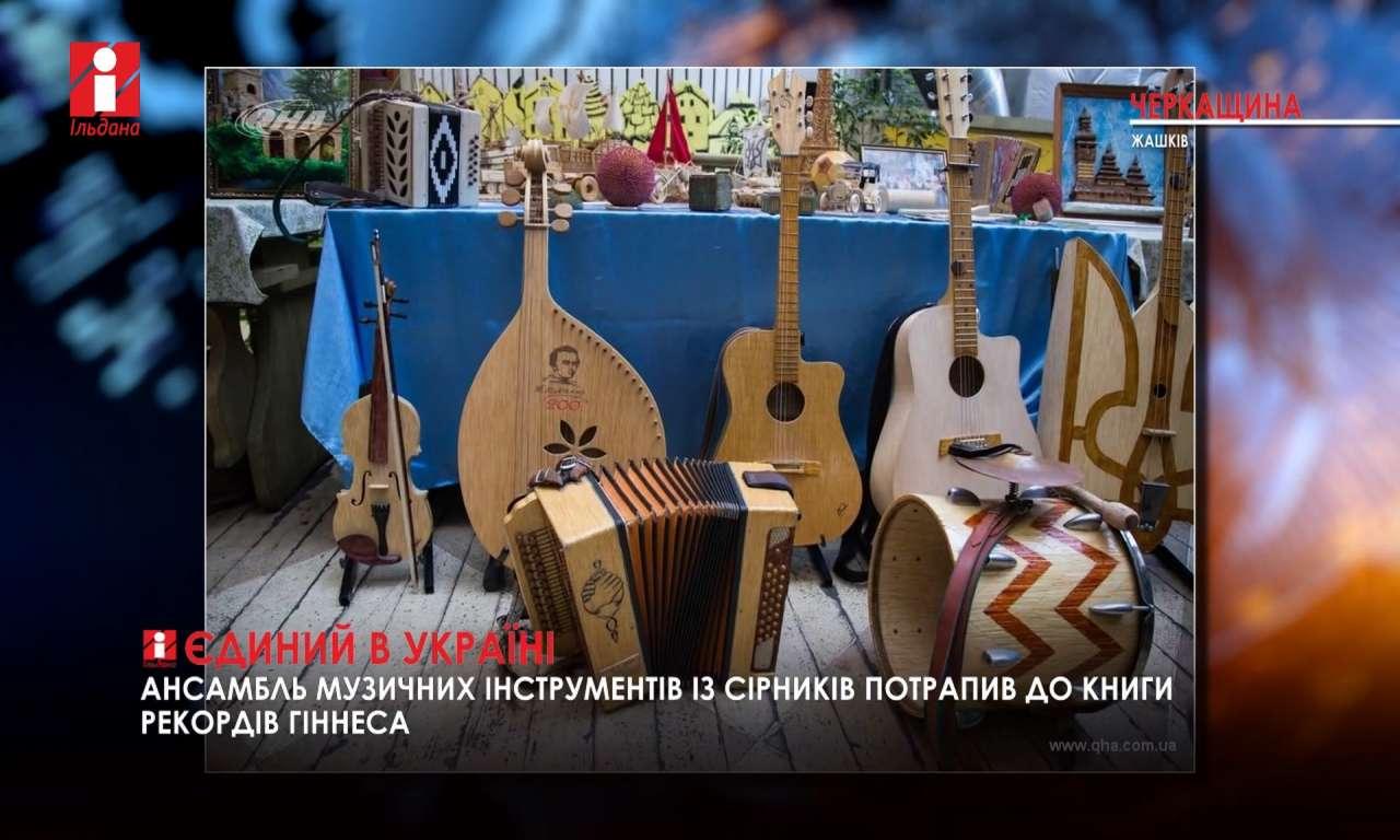 Жашківський ансамбль музичних інструментів із сірників є єдиним в Україні та світі (ВІДЕО)