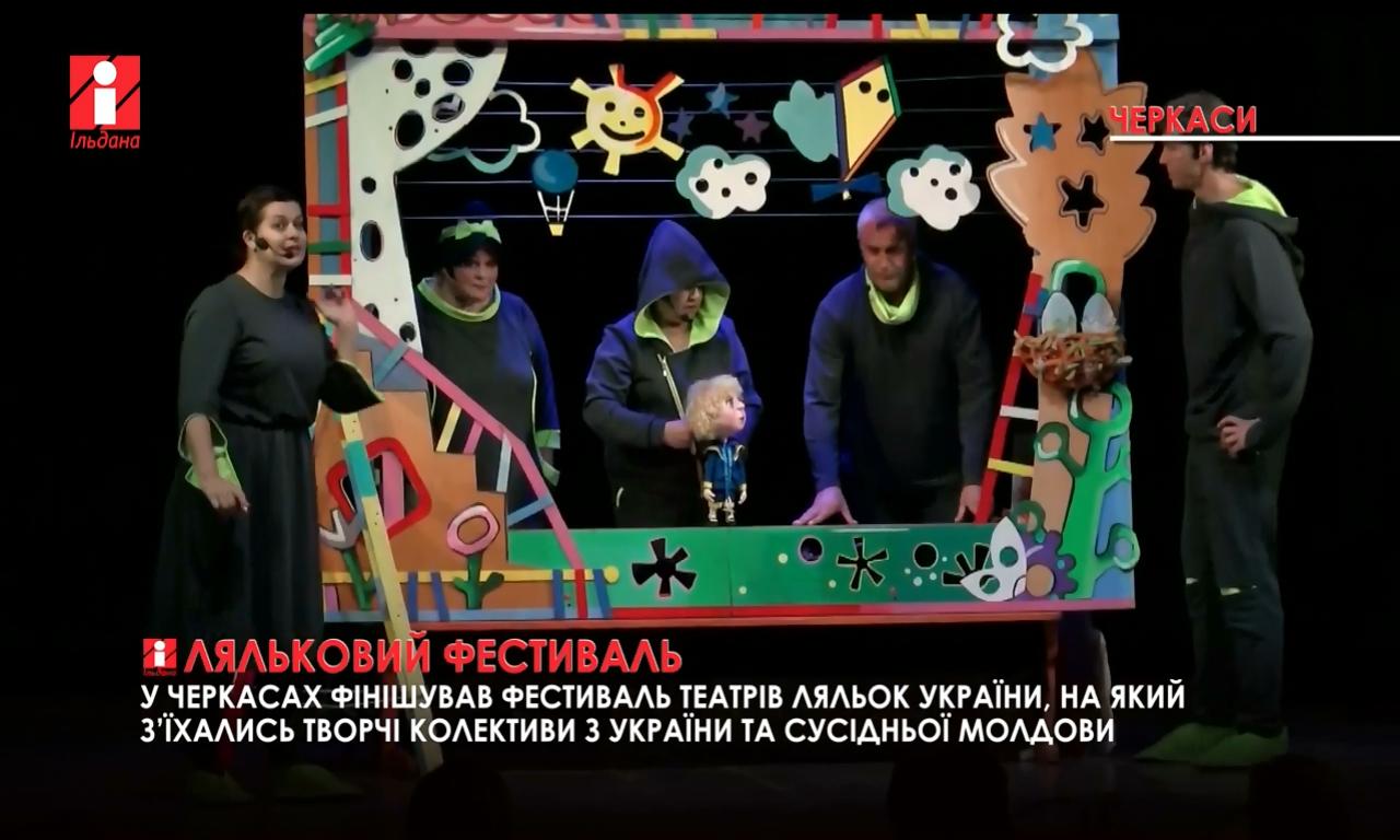 У Черкасах фінішував 5-й Всеукраїнський фестиваль театрів ляльок «Мереживо казкове» (ВІДЕО)