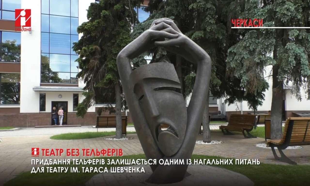 Для черкаського драмтеатру досі не придбали тельфери (ВІДЕО)