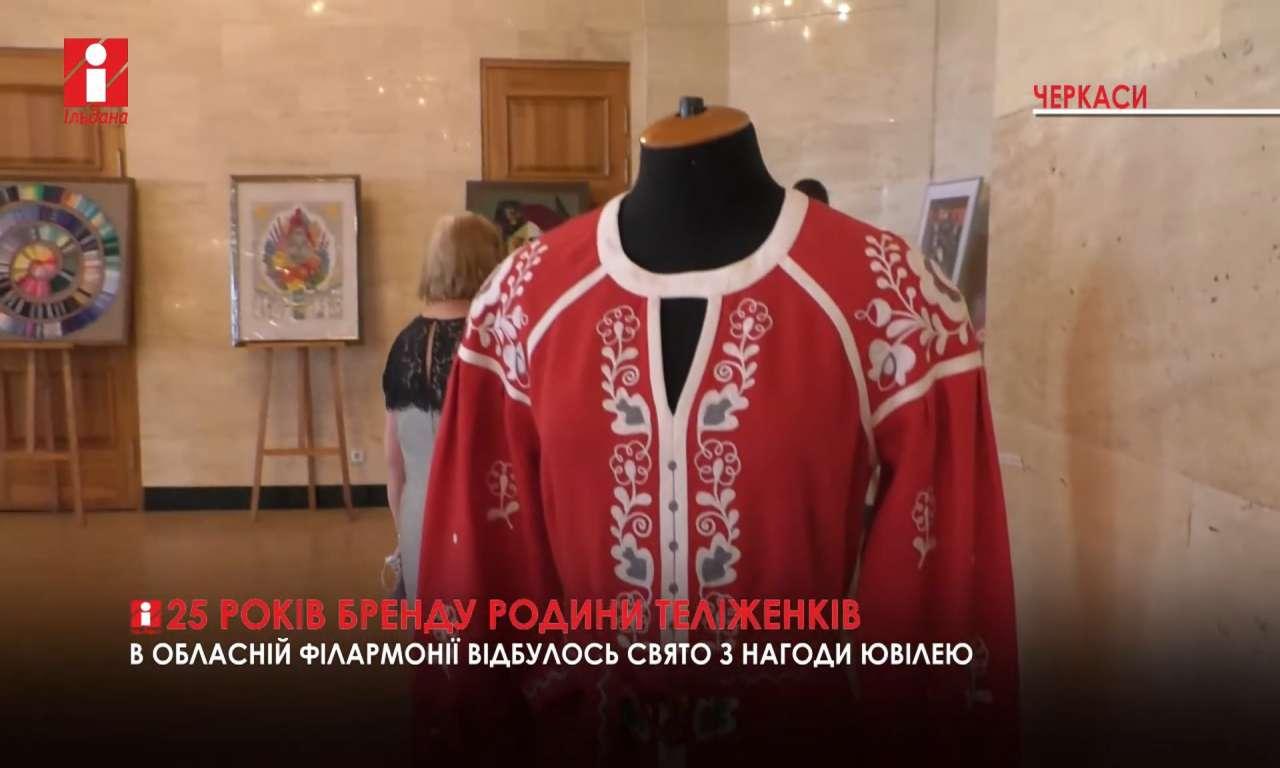 Ювілей бренду Теліженків святкували в обласній філармонії (ВІДЕО)