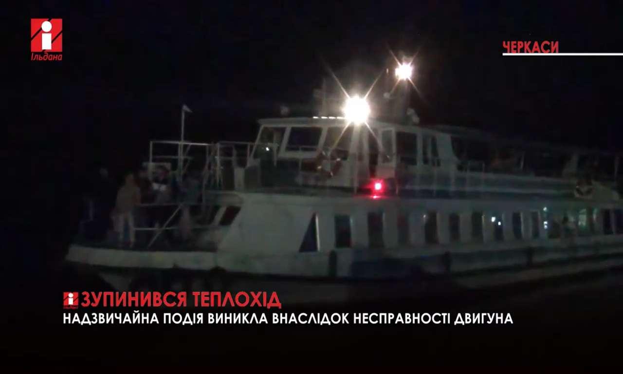 Під час прогулянки Дніпром зупинився теплохід (ВІДЕО)