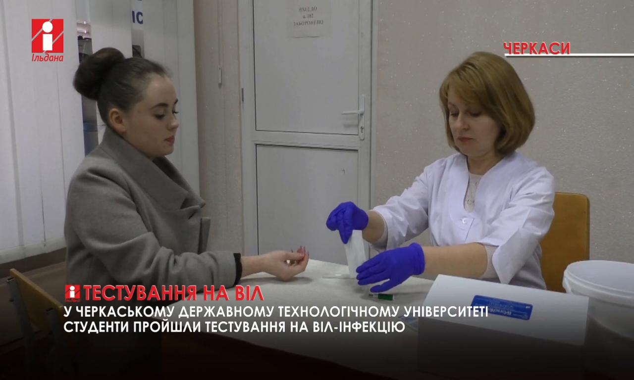 Студенти ЧДТУ пройшли тестування на ВІЛ (ВІДЕО)