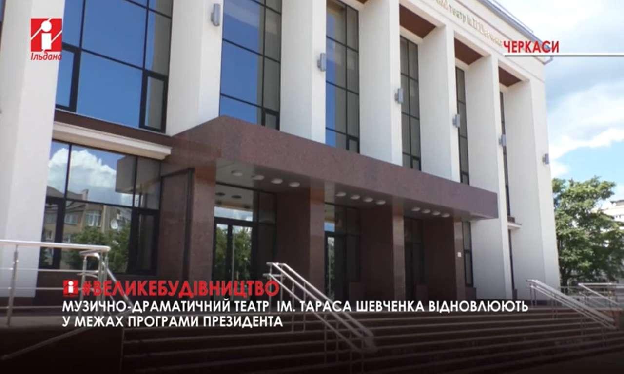 Черкаський драмтеатр відкриють у жовтні (ВІДЕО)