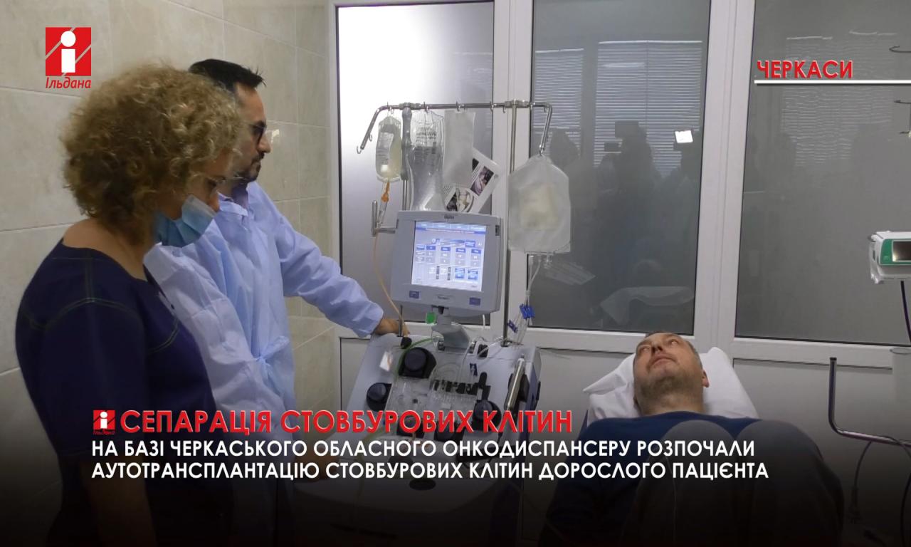 Вперше в Черкасах проведено аутотрансплантацію стовбурових клітин дорослого пацієнта (ВІДЕО)