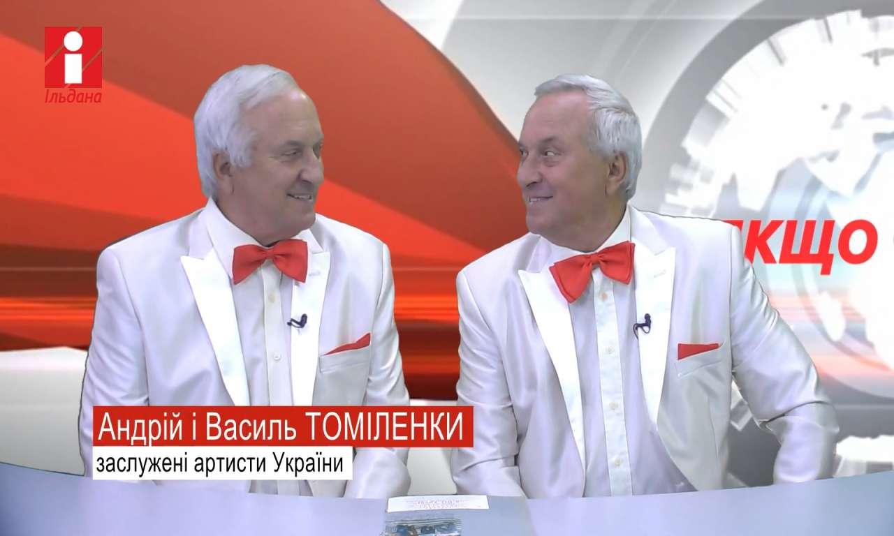 Василь та Андрій Томіленки в  ефірі передачі «Якщо чесно»(ВІДЕО)
