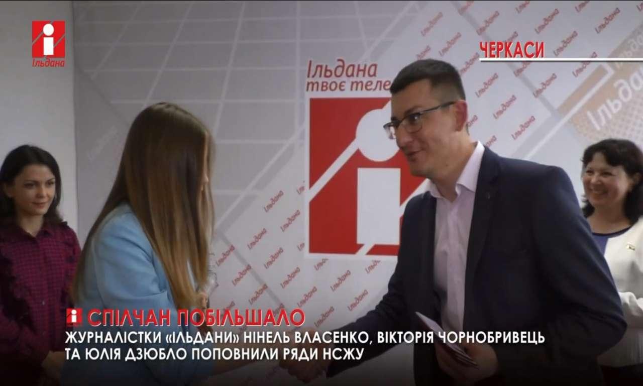 Троє журналісток «Ільдани» стали членкинями Спілки журналістів України (ВІДЕО)