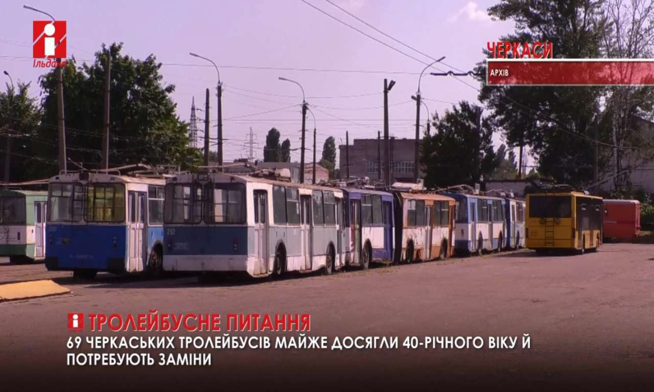 69 черкаських тролейбусів досягли 40-річного віку й потребують заміни (ВІДЕО)
