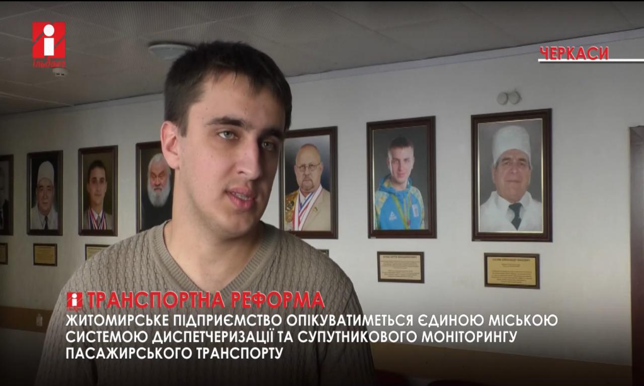 Фахівці з Житомира впроваджуватимуть транспортну реформу в Черкасах (ВІДЕО)