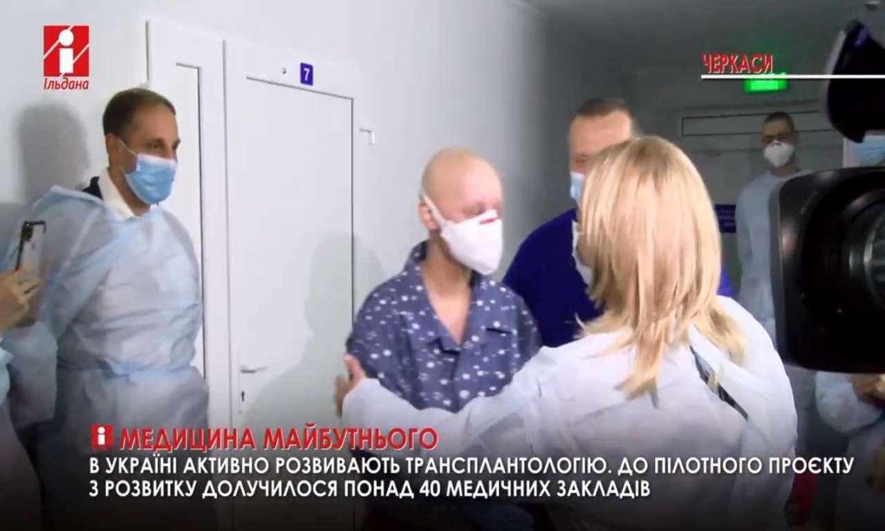 Першу в Україні операцію з пересадки кісткового мозку провели уЧеркаському онкодиспансері (ВІДЕО)