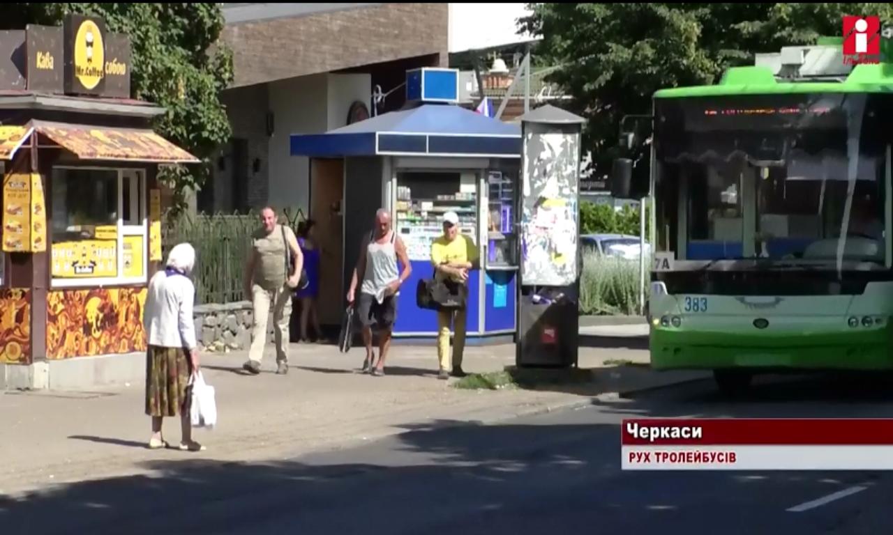 Черкаський тролейбусний парк знову має проблеми з фінансуванням (ВІДЕО)