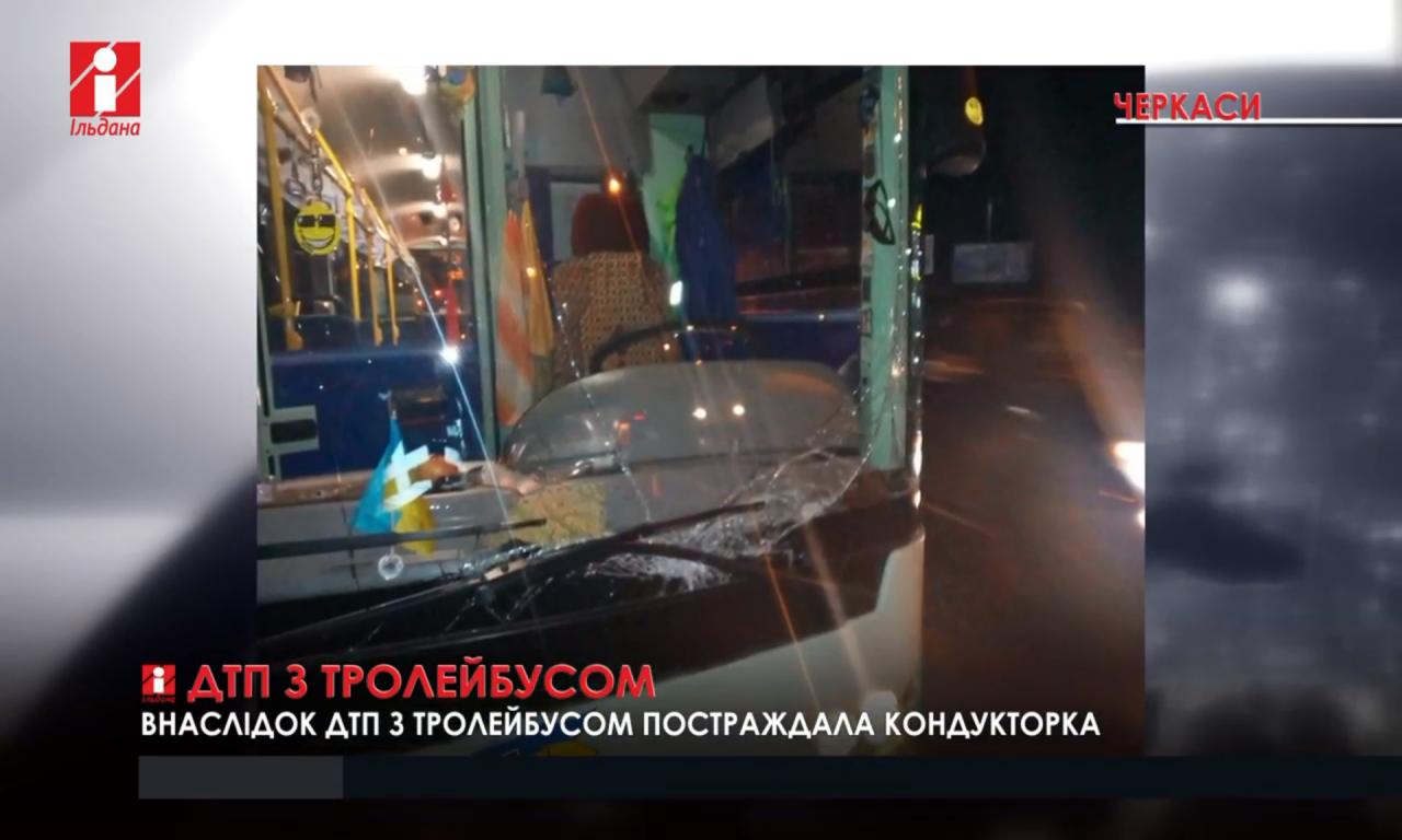 Тролейбус зіткнувся з легковиком: кондукторка у лікарні (ВІДЕО)
