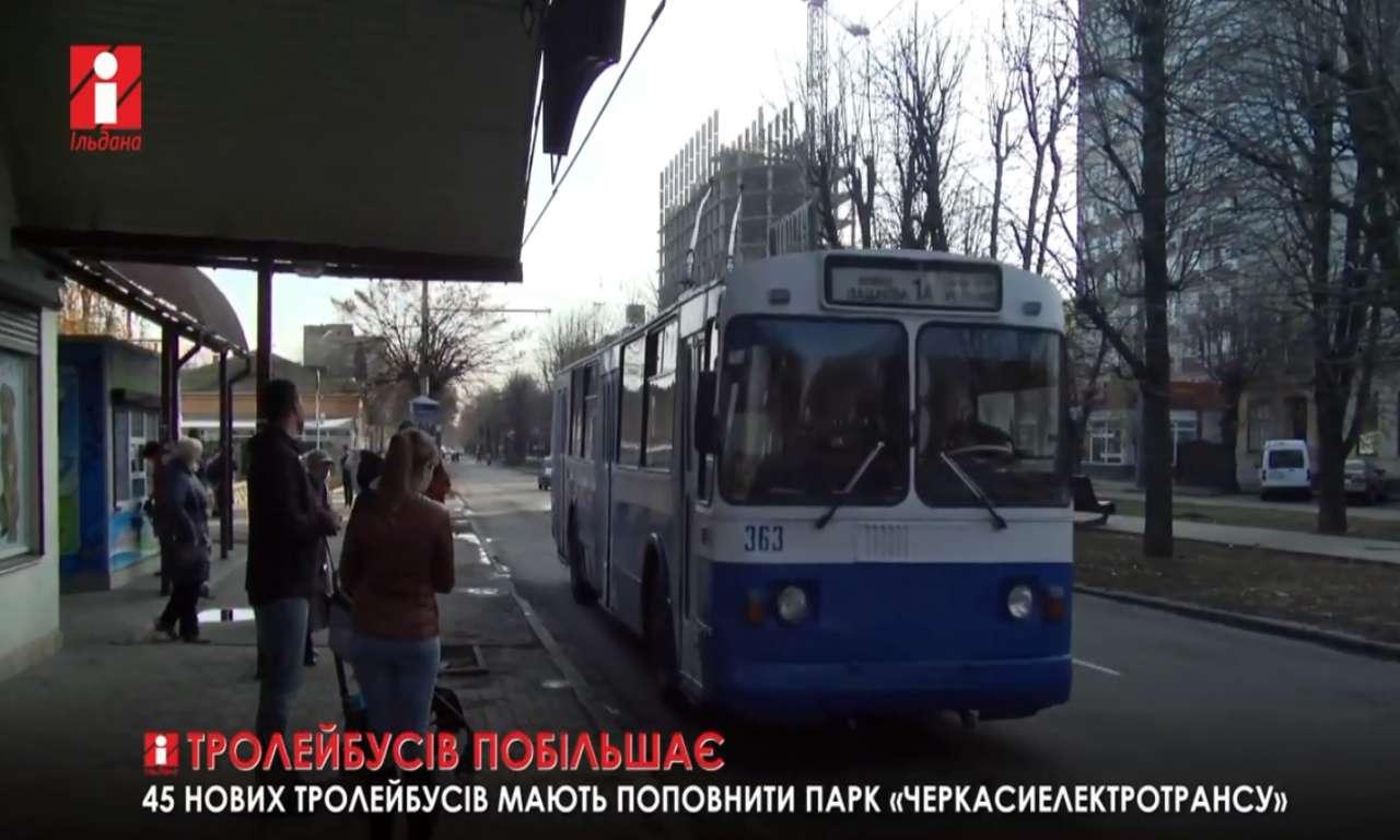 45 нових тролейбусів мають поповнити парк «Черкасиелектротрансу» (ВІДЕО)