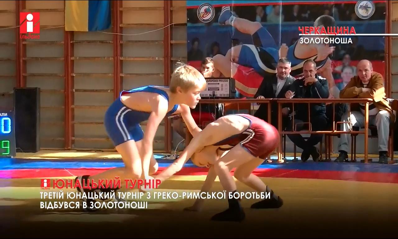 Третій юнацький турнір з греко-римської боротьби відбувся в Золотоноші (ВІДЕО)