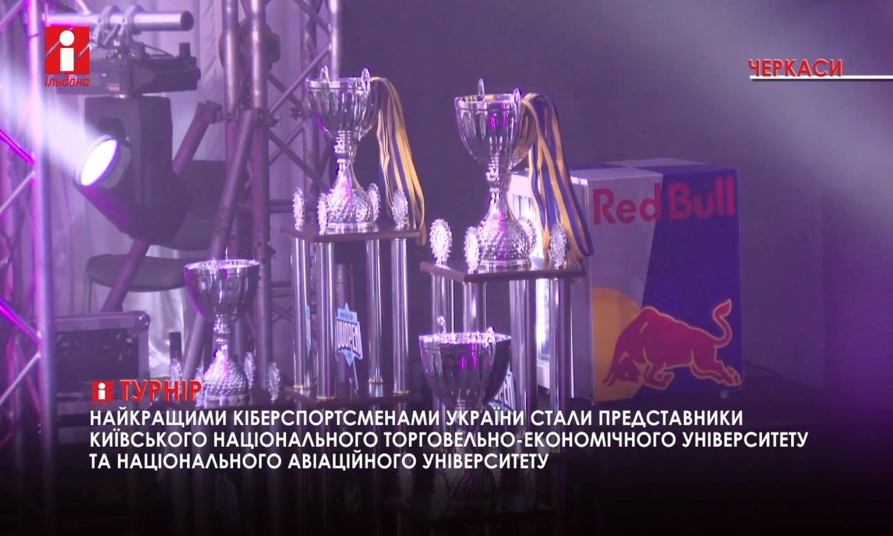 Визначено переможців Всеукраїнського кіберспортивного турніру (ВІДЕО)