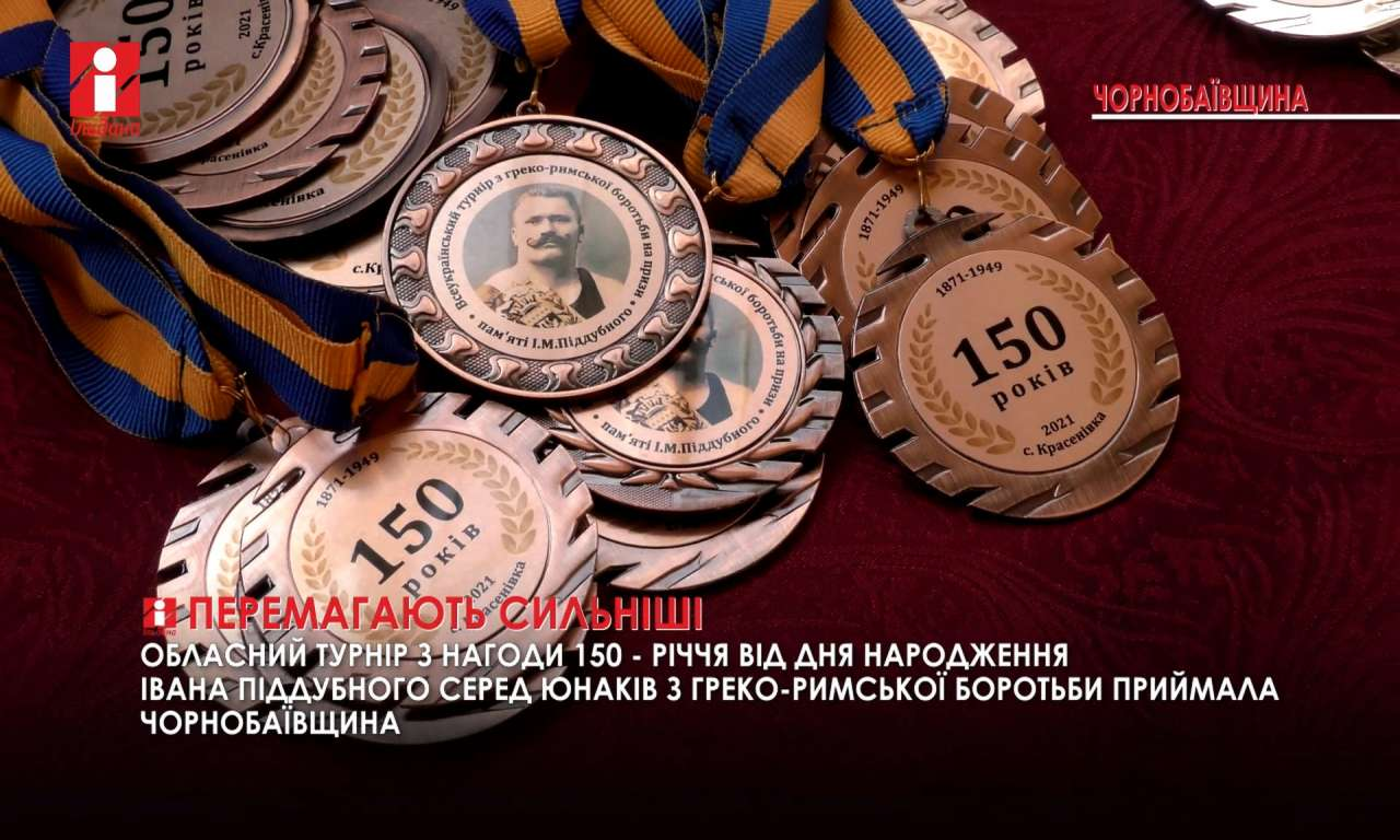 Обласний турнір з нагоди 150-річчя від дня народження Івана Піддубного приймала Чорнобаївщина (ВІДЕО)