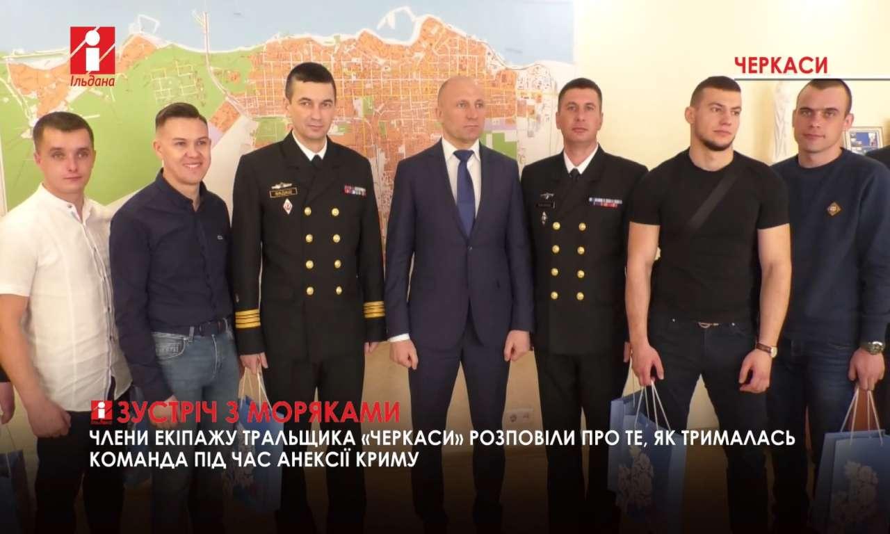 Анатолій Бондаренко зустрівся  із моряками тральщика Черкаси