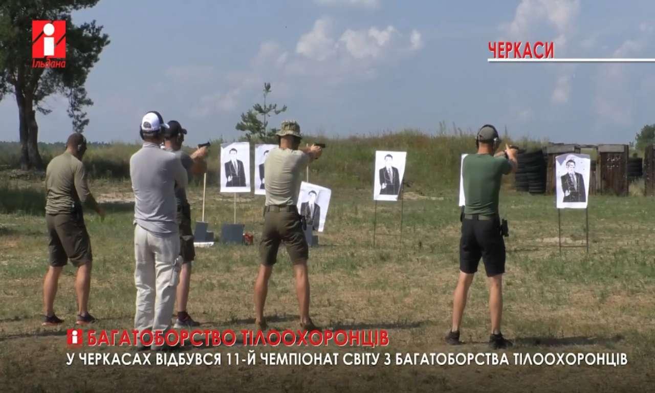 Чемпіонат світу з багатоборства тілоохоронців зібрав на Черкащині 26 команд (ВІДЕО)