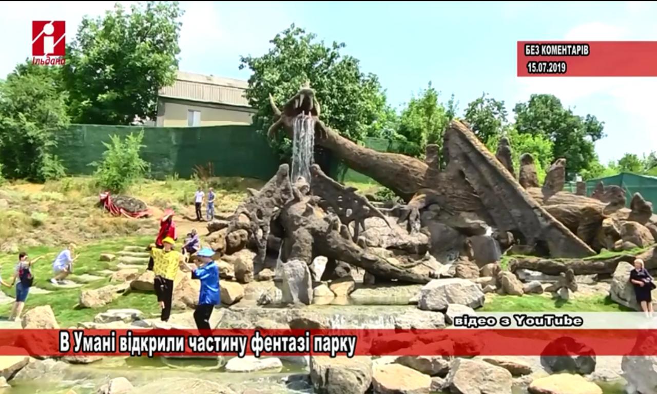В Умані відкрили частину фентезі-парку (ВІДЕО)