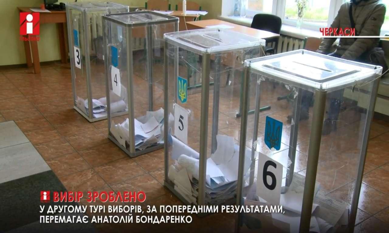 Анатолій Бондаренко переміг у другому турі виборів міського голови Черкас (ВІДЕО)