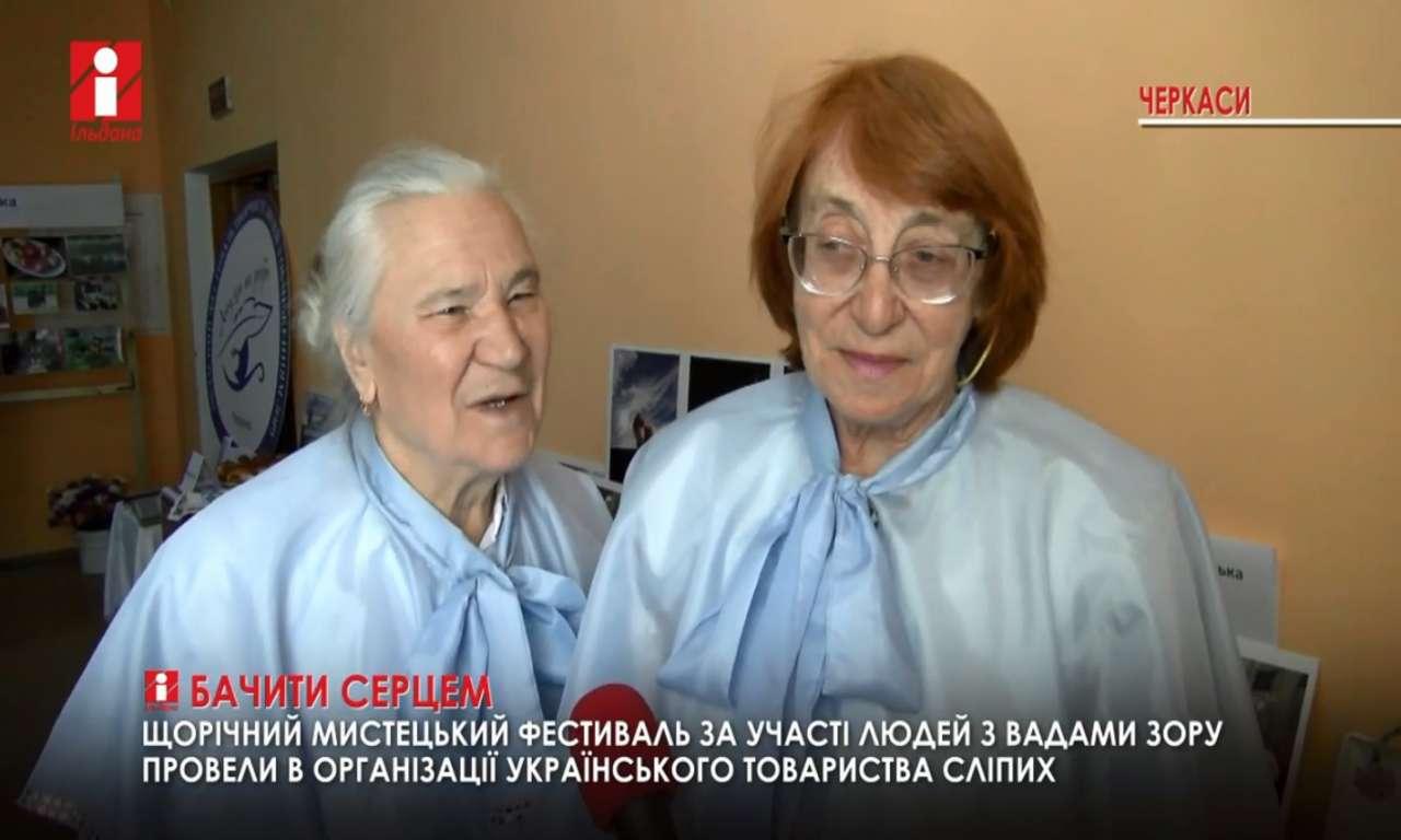 Фестиваль «Бачити серцем» відбувся у черкаській організації УТОС (ВІДЕО)