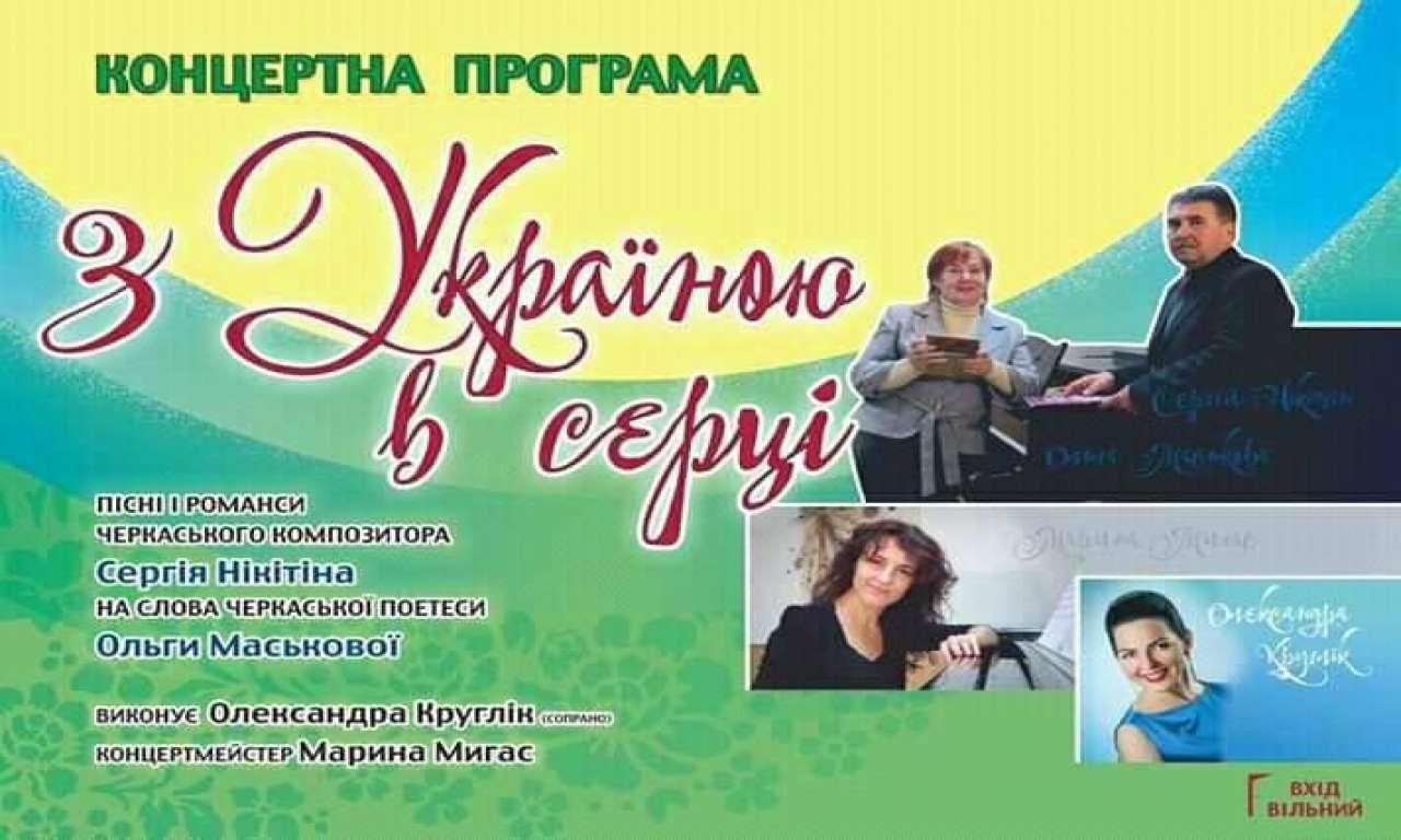 «З Україною в серці» співатиме у Черкасах Олександра Круглік