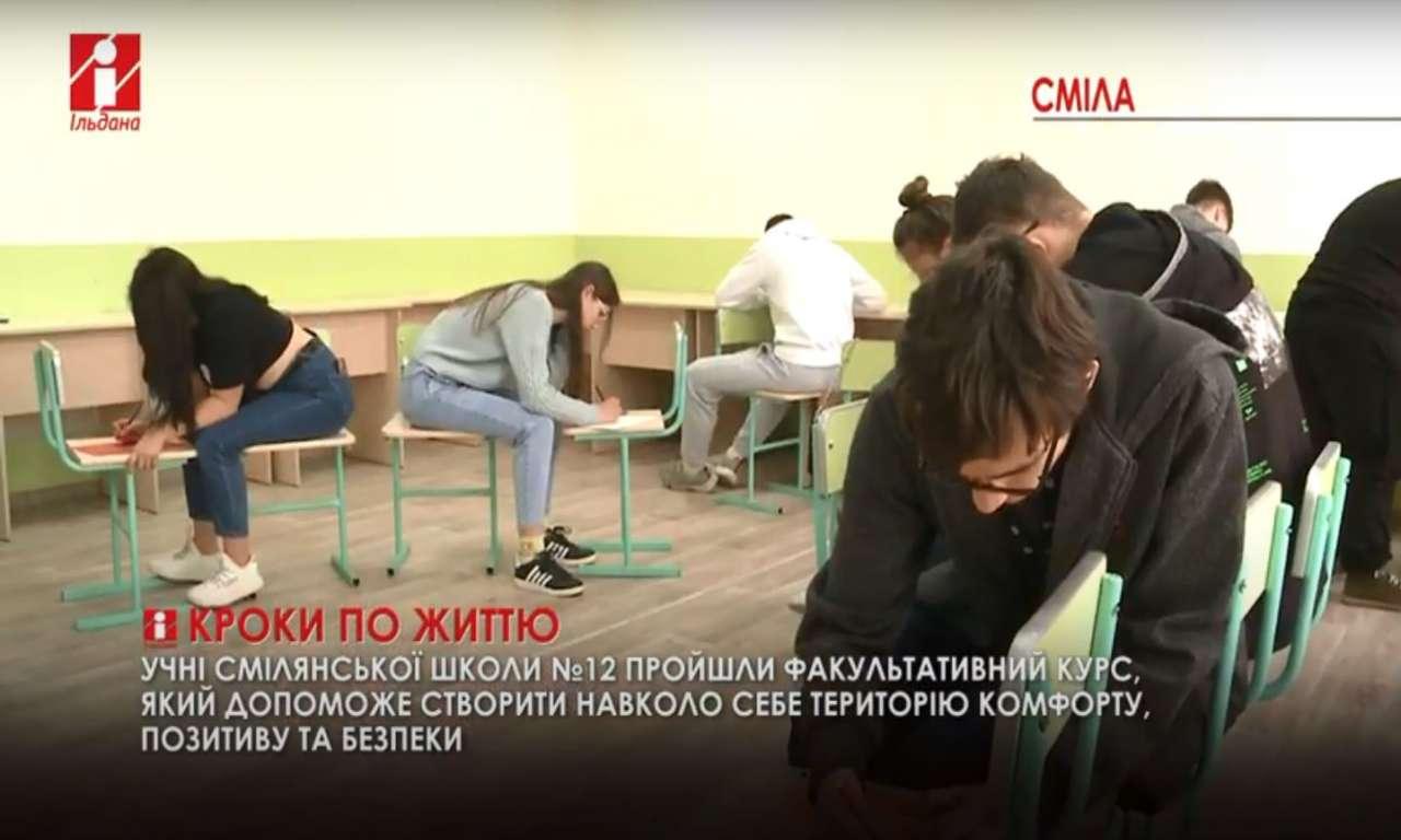 Смілянських учнів вчили створювати територію безпеки (ВІДЕО)