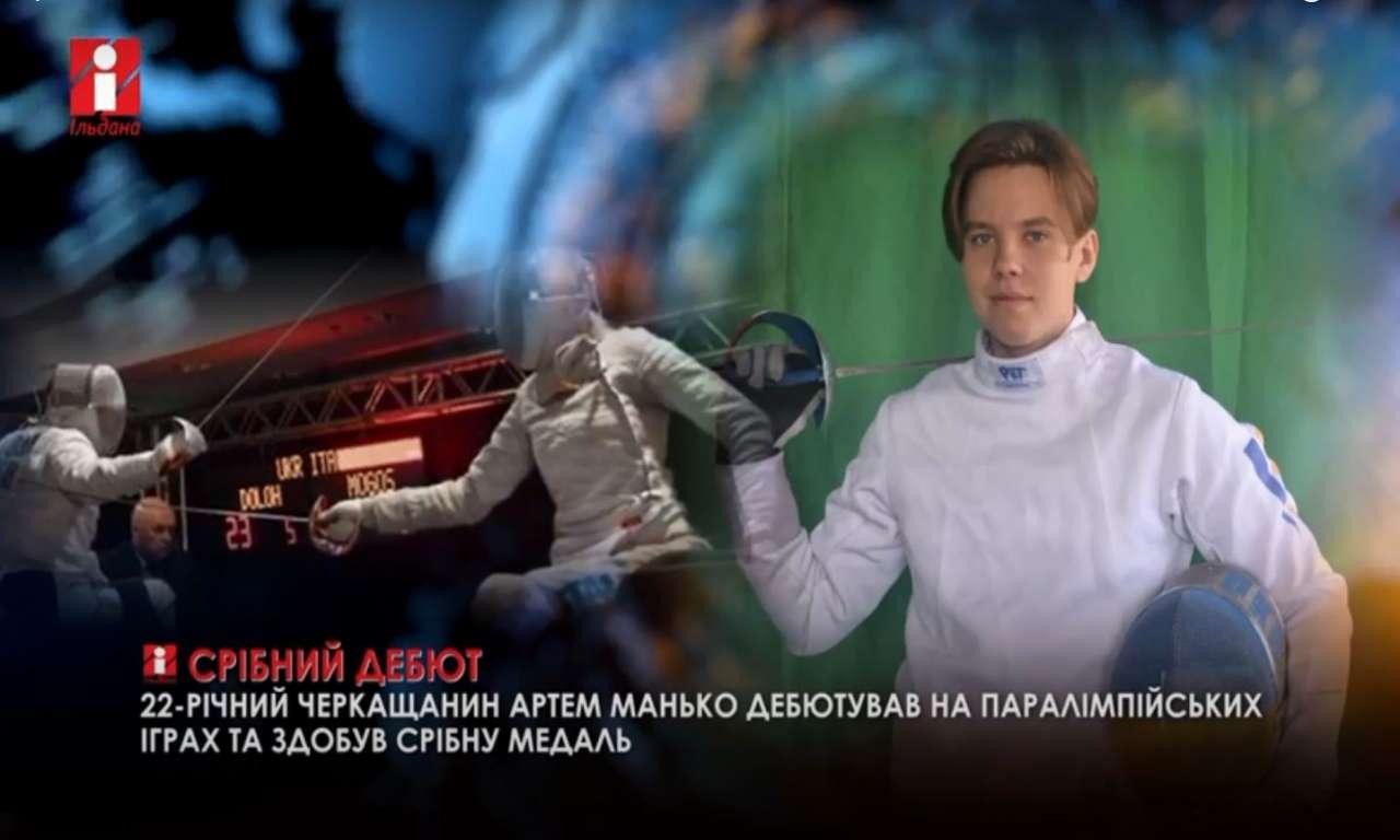 Черкаський фехтувальник здобув перемогу на Паралімпійських іграх (ВІДЕО)