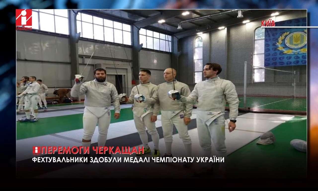 Черкаські фехтувальники здобули медалі чемпіонату України (ВІДЕО)