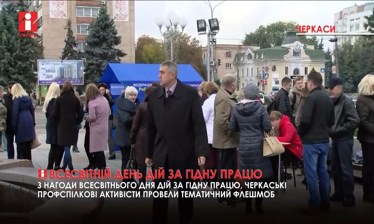 Черкаські профспілки провели флешмоб до Дня дій за гідну працю (ВІДЕО)