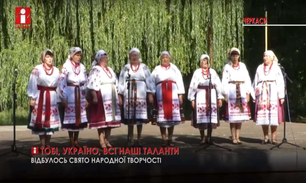 У Черкасах відбувся фестиваль фольклорної пісні (ВІДЕО)