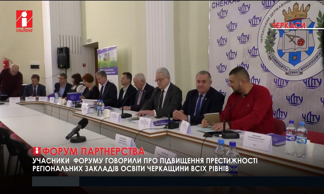«У фокусі подій» - про Міжнародний економіко-гуманітарний форум UKRAINIAN ID  у Каневі (ВІДЕО)