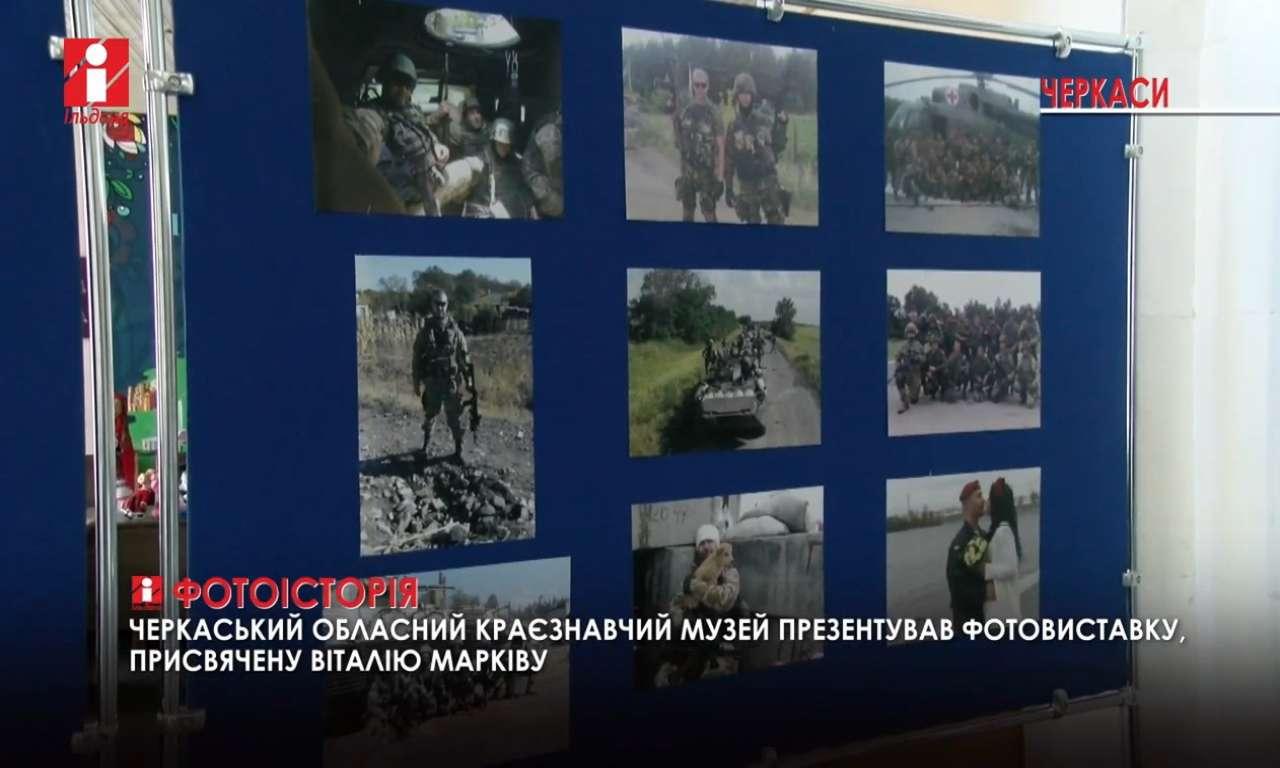 Фотовиставку, присвячену Віталію Марківу, відкрили в краєзнавчому музеї Черкас (ВІДЕО)