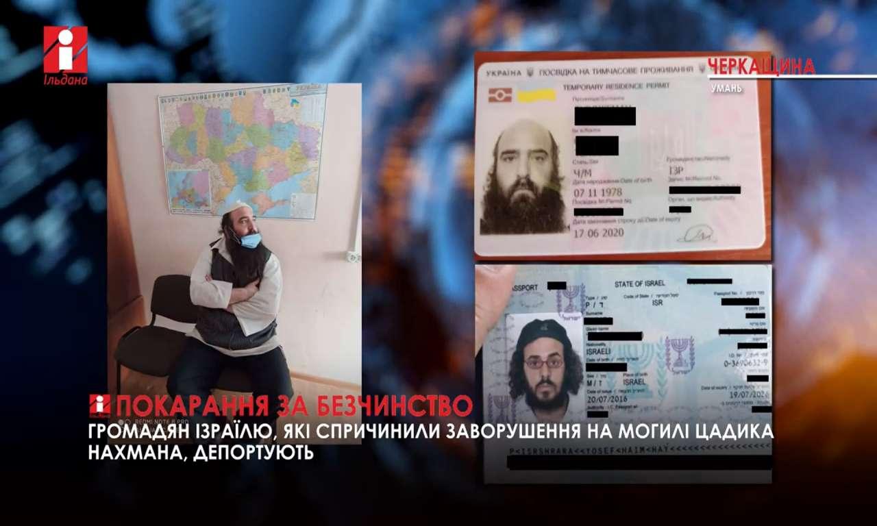 Двох ізраїльтян видворять з України (ВІДЕО)