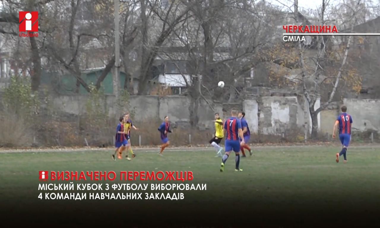 Визначено переможців та призерівКубку Сміли з футболу2019 року (ВІДЕО)