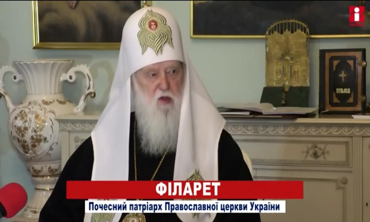 «Вселенський Патріарх запам'ятав, що з Москвою складно вирішувати справи» - Філарет (ВІДЕО)