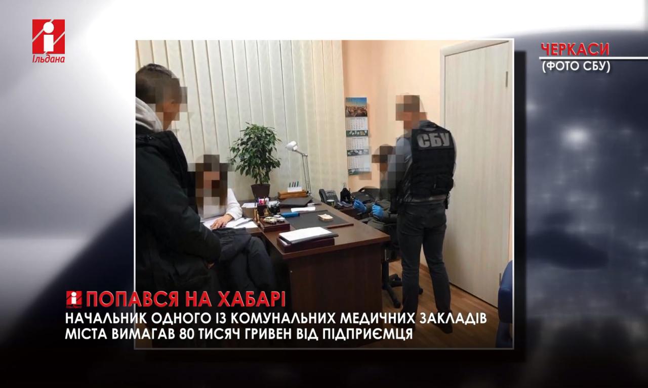 Начальника одного із черкаських медзакладів взяли на хабарі у 80 тисяч гривень (ВІДЕО)
