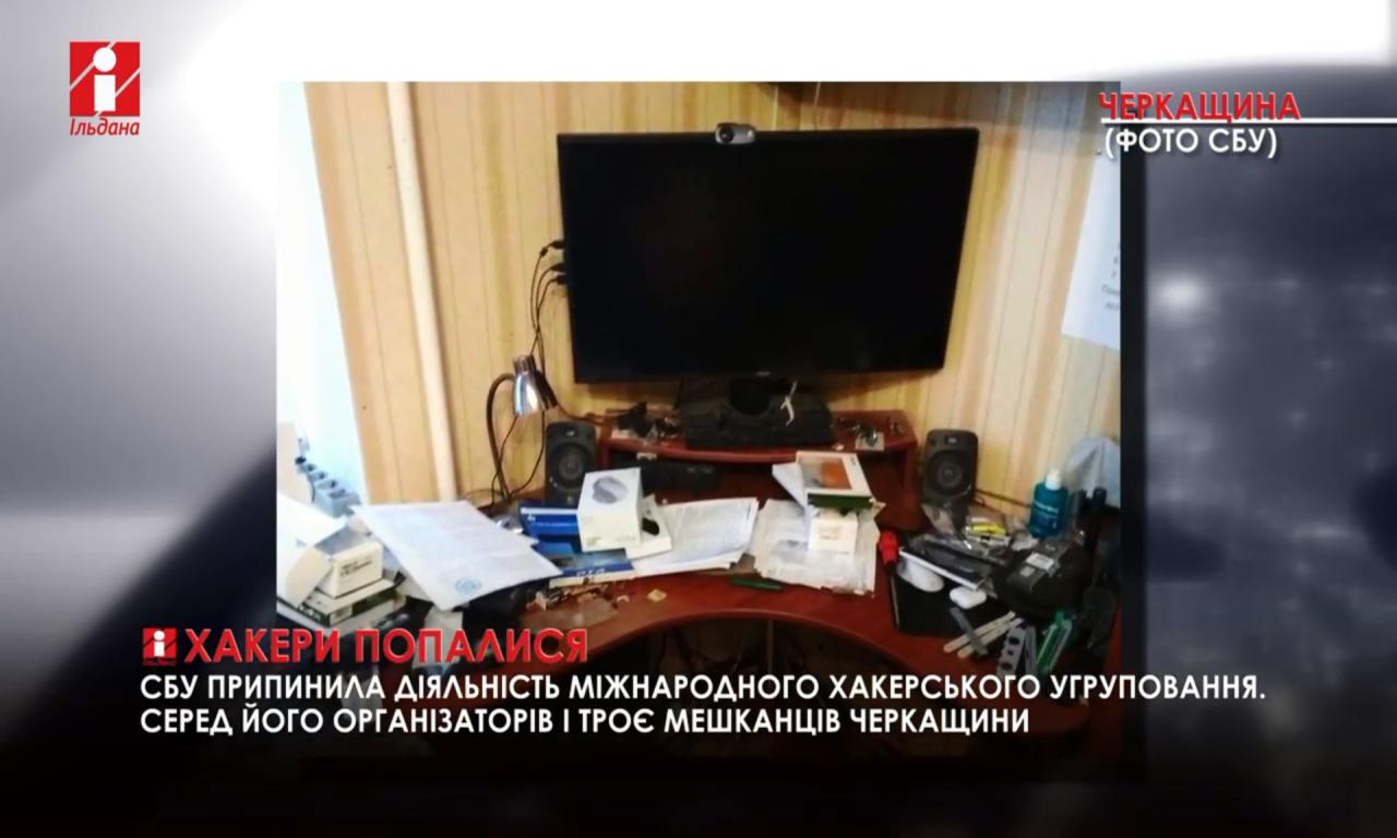 Троє хакерів з Черкащини викрадали кошти з рахунків користувачів електронних платіжних систем Європи та США (ВІДЕО)