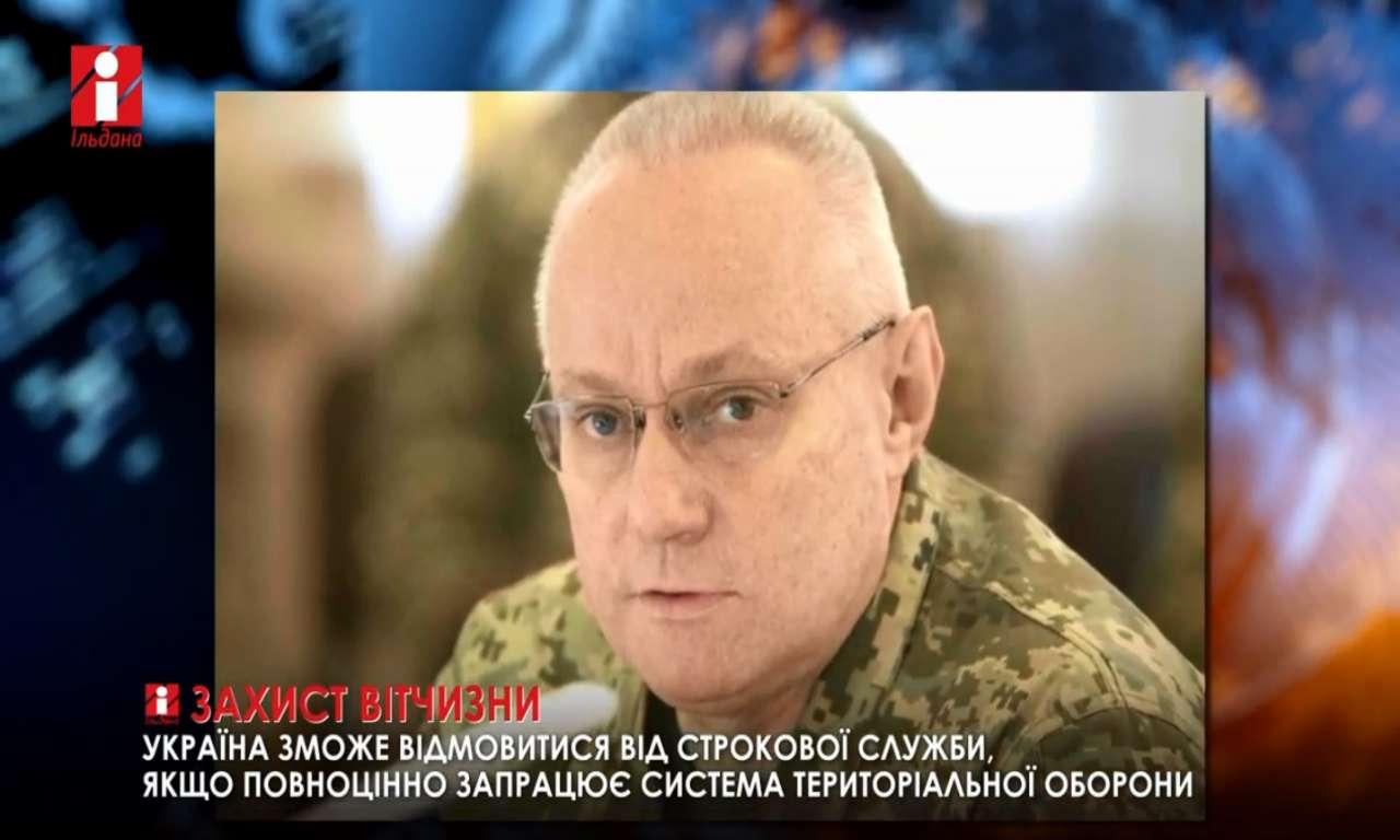 Україна зможе відмовитися від строкової служби, якщо в країні повноцінно запрацює система територіальної оборони (ВІДЕО)