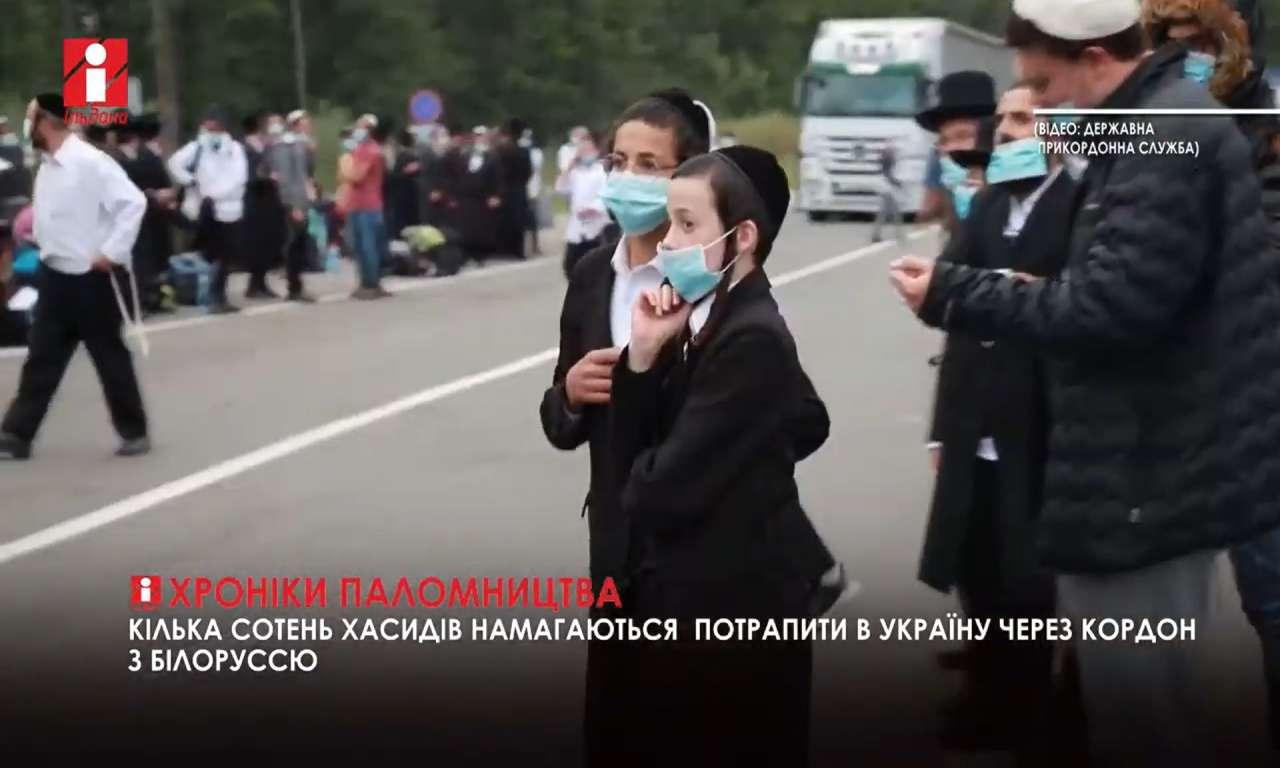 Кілька сотень хасидів намагаються потрапити в Україну через кордон з Білоруссю (ВІДЕО)