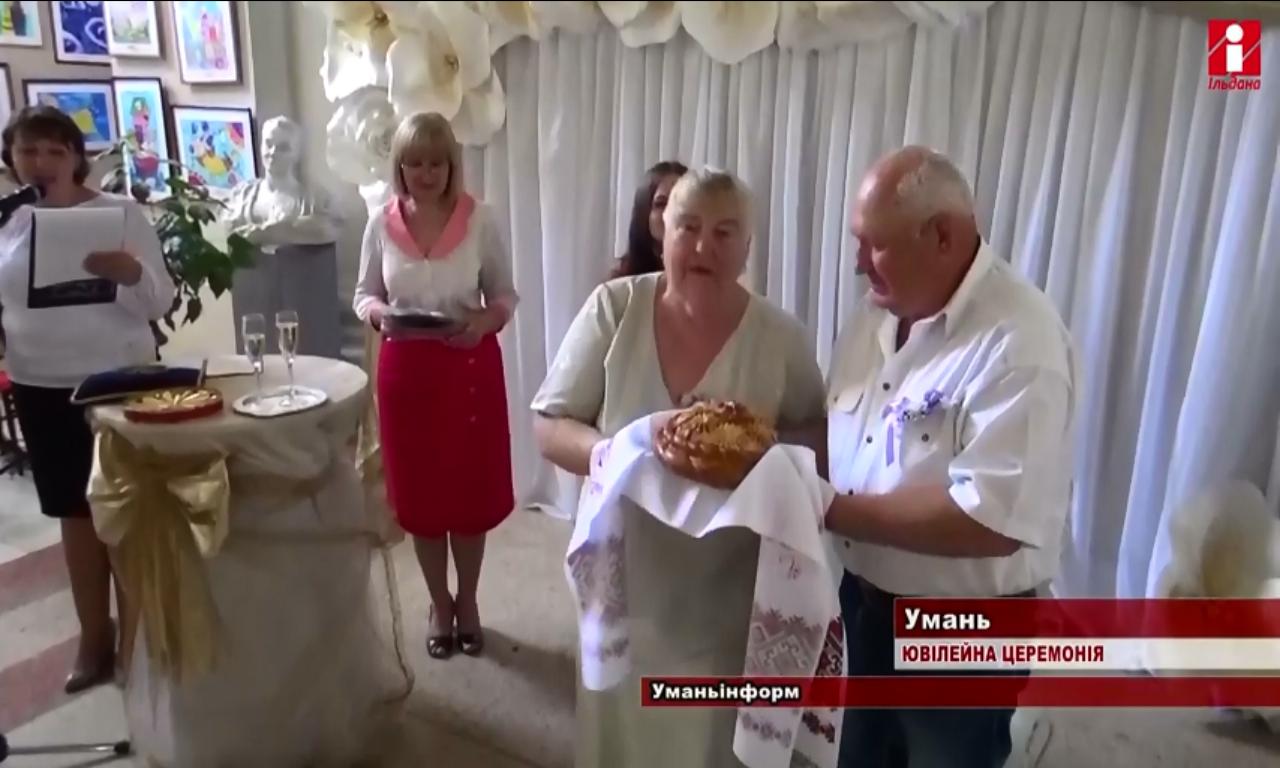 Ювілейна церемонія одруження: як це робиться в Умані (ВІДЕО)