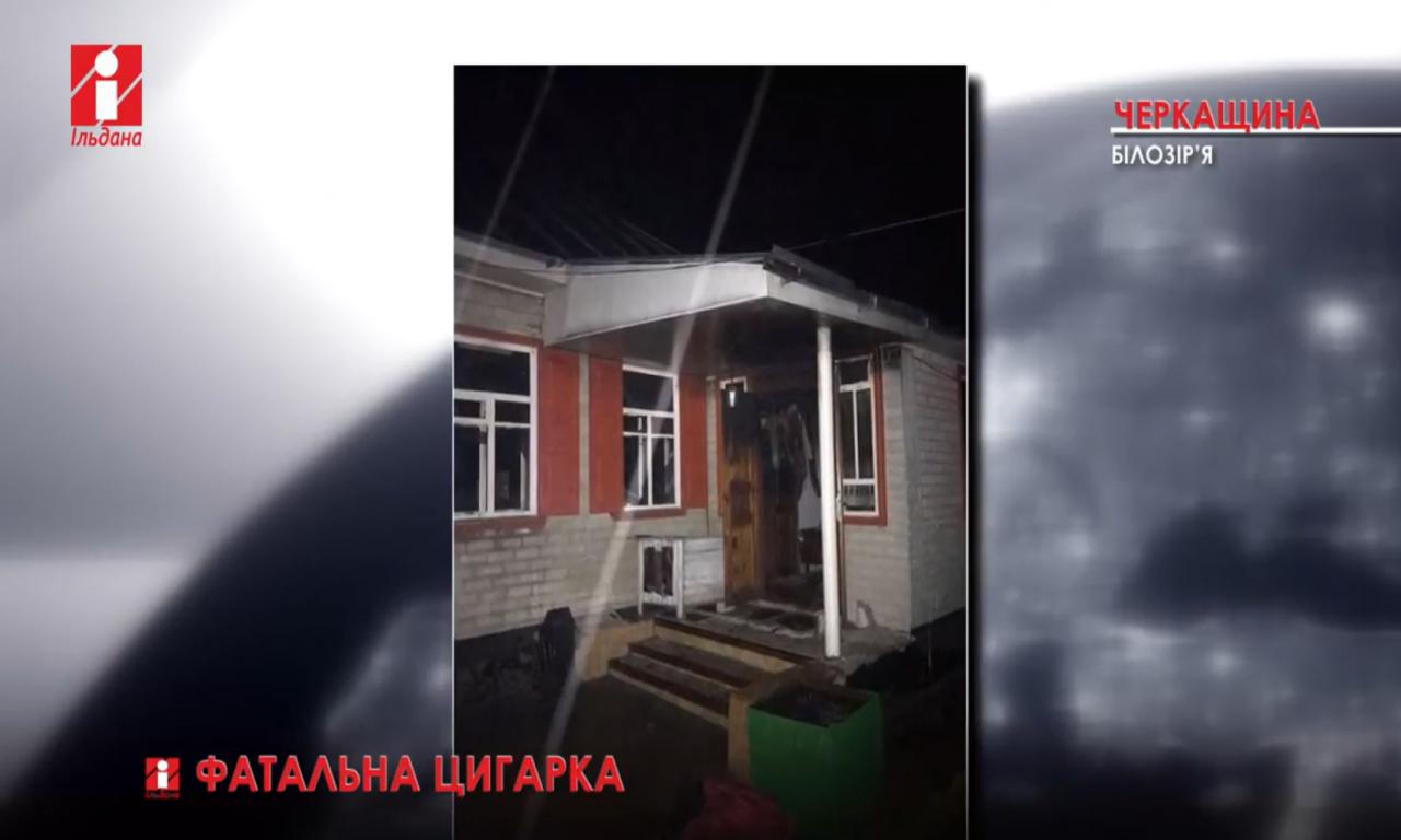 У Білозір'ї у вогні загинув 25-річний чоловік (ВІДЕО)