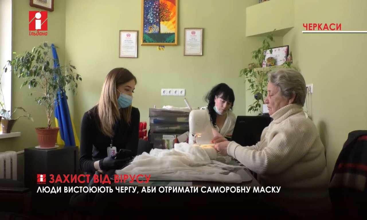 Активісти у Черкасах шиють маски і безкоштовно роздають їх людям