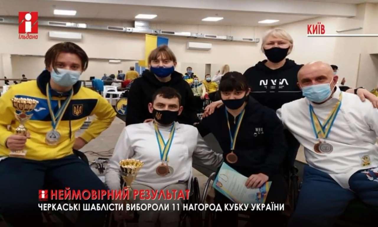 Черкаські шаблісти вибороли 11 нагород Кубку України (ВІДЕО)
