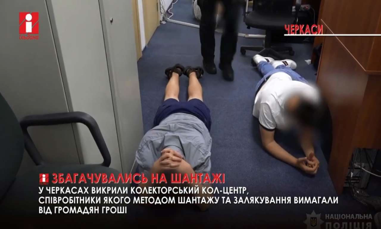Шантажували і вимагали гроші: у Черкасах викрито колекторський кол-центр (ВІДЕО)
