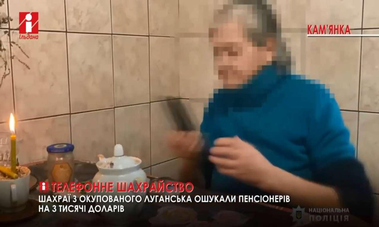 У Кам'янці телефонні шахраї з окупованого Луганська ошукали пенсіонерів на 3 тисячі доларів (ВІДЕО)