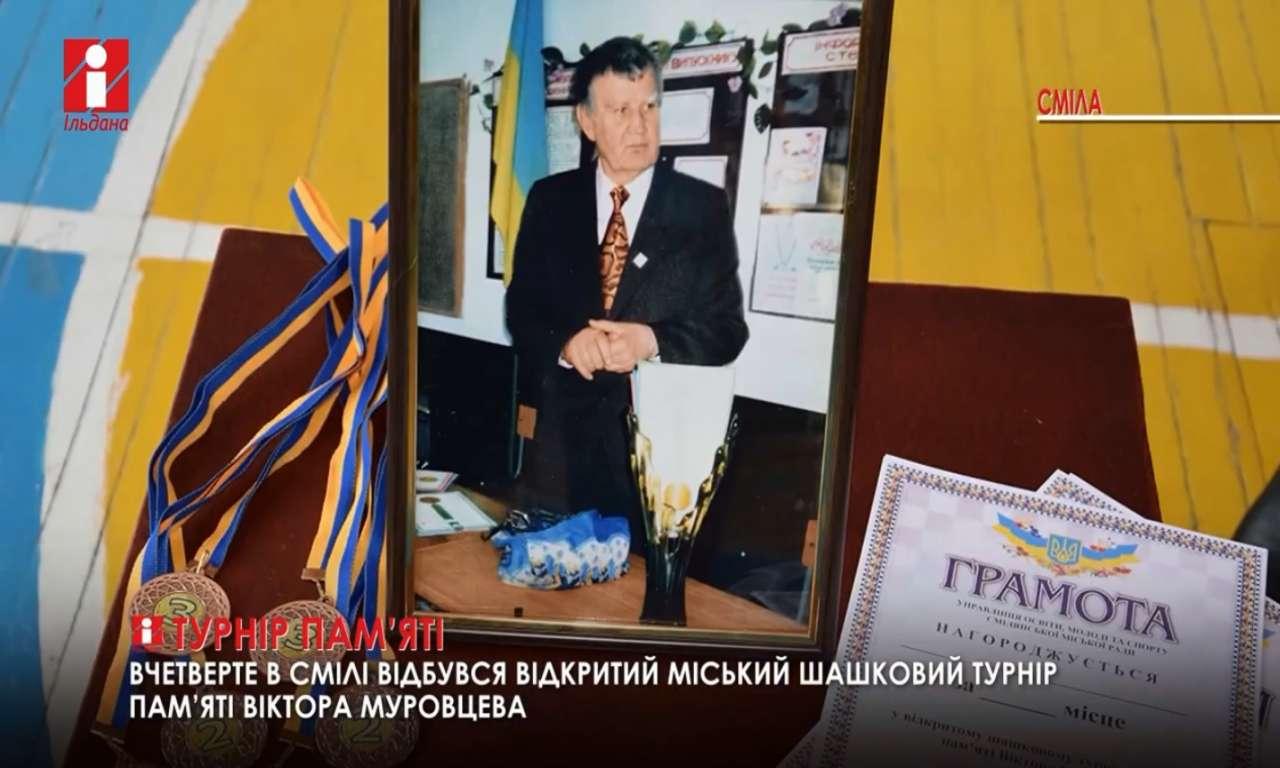 У Смілі відбувся відкритий міський шашковий турнір пам'яті Віктора Муровцева (ВІДЕО)