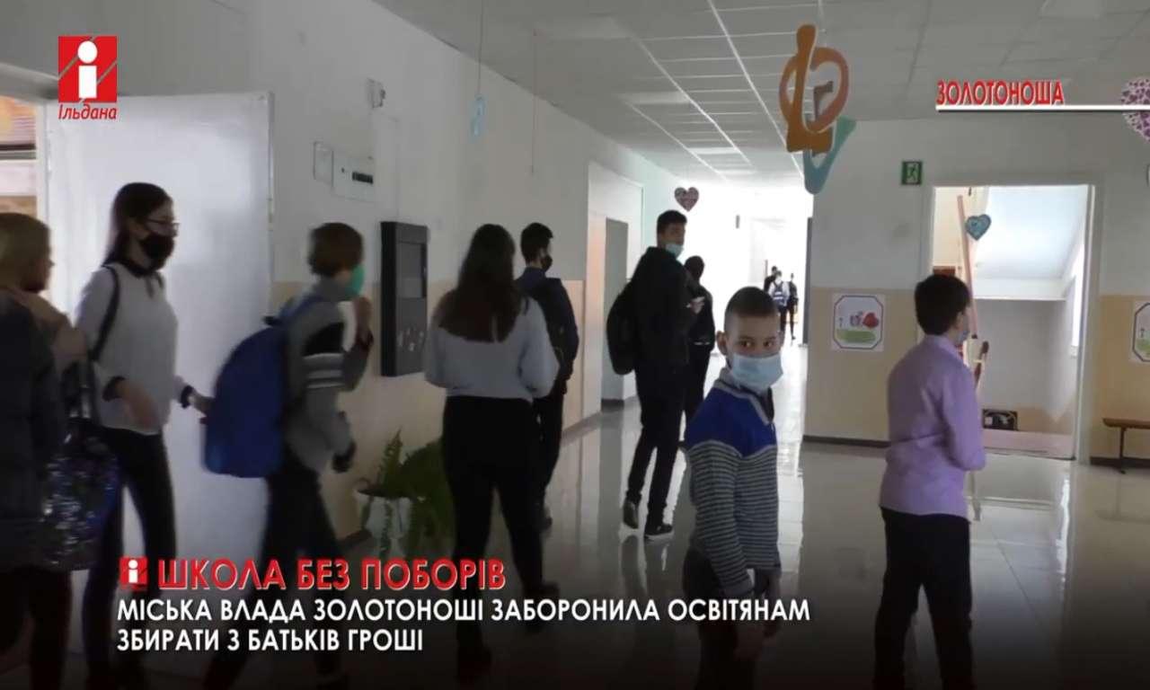 Школа без поборів: у Золотоноші заборонено збирати кошти з батьків (ВІДЕО)
